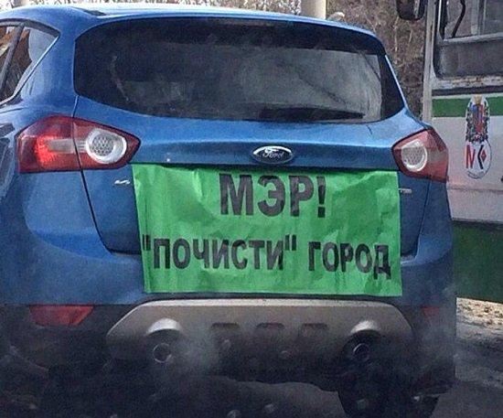 Ростов-на-Дону — Послание поганой власти: Мэр должен убираться