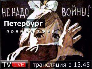 Народный сход в Петебурге против войны с Украиной 02 марта 2014 года Трансляция
