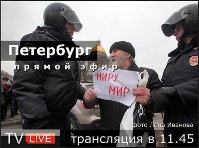 Митинг против войны с Украиной: Петербург 08 марта 2014 года Трансляция