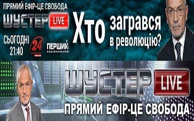 shuster live 2014