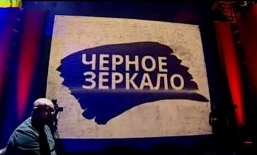 Черное зеркало без Евгения Киселева от 14 апреля 2017 года