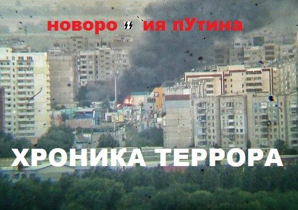 Луганск Донецк Украина: новороССия Террора пУтина 17 августа 2014 года Видео Хроника Онлайн