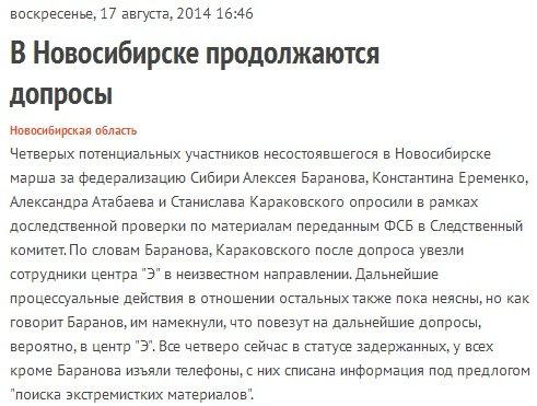Новосибирск 17 августа 2014 года: За незыблемость конституционного строя — Аресты и допросы
