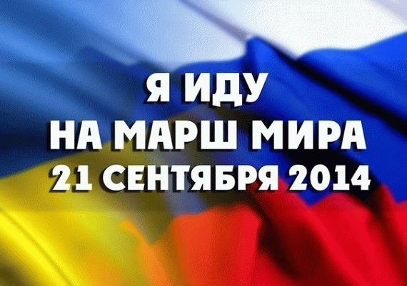 Марш Мира 21 сентября 2014 года Петербург 13:45 Мск Трансляция Онлайн