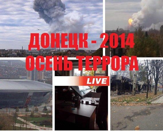 Донецк Луганск Украина: Банды террора уничтожают Донбасс 04 ноября 2014 года Трансляция / Видео Хроника