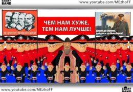 ЕжоFF Band — Человек из телевизора / Срамота путинизма