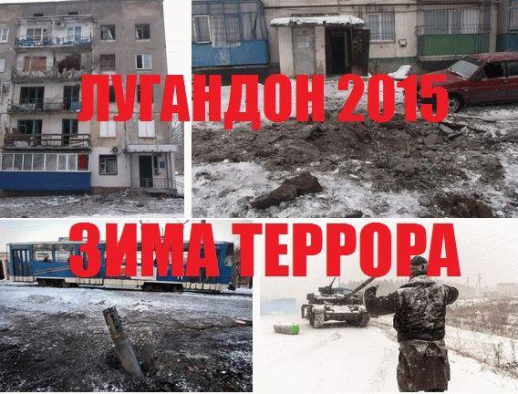 Мариуполь Дебальцево Донецк Луганск Украина: Банды Лугандона уничтожают Донбасс 18 — 22 февраля 2015 года Трансляция / Видео Хроника