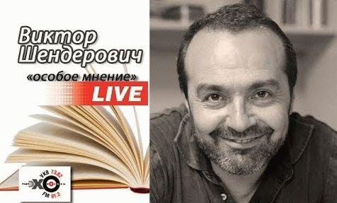 Эхо Москвы: Особое мнение Виктор Шендерович 17 марта 2016 года 17:00 Мск Прямой эфир
