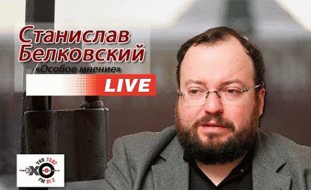 Эхо Москвы: Станислав Белковский 30 марта 2016 года 15:00 Мск Прямой эфир