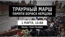 Марш памяти убитого Бориса Немцова 01 марта 2015 года 14:00 Мск Трансляция Радио Свобода