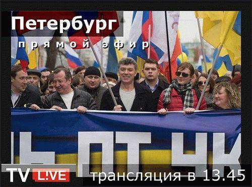 Марш памяти Бориса Немцова Петербург 01 марта 2015 года 14:00 Мск Трансляция