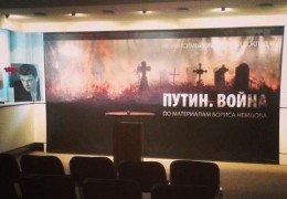 Доклад Путин. Война по материалам Бориса Немцова: 12 мая 2015 года