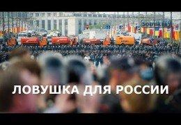 Фильм ЛОВУШКА ДЛЯ РОССИИ: Трагедия 6 мая на Болотной площади