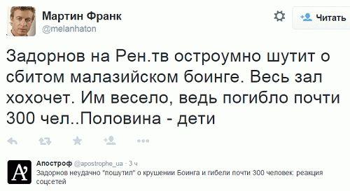 zadornov idiot stupid 2