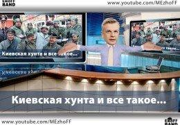 ЕжоFF Band — Человек из телевизора / Однажды в России… путинизм