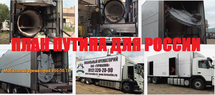 mobile kramatoryi putina for russia