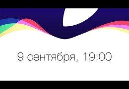 Презентация Apple iPhone 09 сентября 2015 года 20:00 Мск Apple Special Event