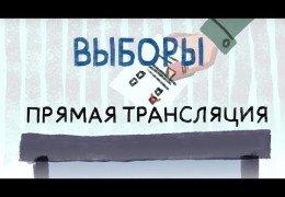 Фальсификация выборов в Прямом эфире 13 сентября 2015 года Трансляция
