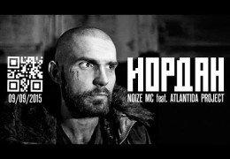 Иордан — Noize MC