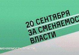 Митинг за сменяемость власти 20 сентября 2015 года 17:00 Мск Трансляция Москва