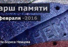 Марш памяти Бориса Немцова: 27 февраля 2016 года 13.00 Москва Прямой эфир / Трансляция