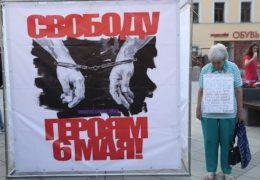 Болотная площадь: 4 года спустя — Аресты и террор 06 мая 2012 — 2016 Прямой эфир Трансляция