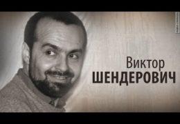 Культ Личности: Виктор Шендерович 11 июня 2016 года