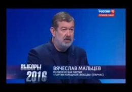 ПАРНАС Вячеслав Мальцев: Импичмент Путину! Таких «царей» на кол сажать надо!