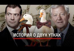 Фонд борьбы с коррупцией: История о двух утках / Секретная дача Дмитрия Медведева