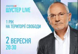 Шустер LIVE Выпуск 19 октября 2016 года Смотреть онлайн
