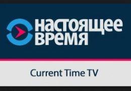 Телеканал Настоящее Время / Радио Свобода Смотреть онлайн / Прямой эфир / Трансляция