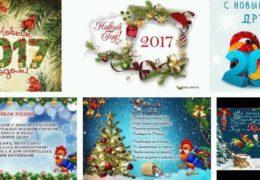 С Новым 2017 Годом!: Обратный отсчет — Час за часом Прямой эфир / Трансляция