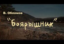 Вася Обломов — Боярышник