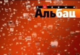 Полный Альбац: 01 октября 2018 года 20:00 Мск Прямая Трансляция