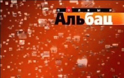 Полный Альбац 09 января 2017 года 20:00 Мск Прямая Трансляция
