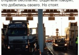 Дальнобойщики открыли свободный доступ на платную скоростную магистраль в Петербурге 05 января 2017 года