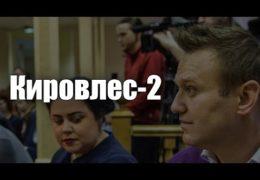Кировлес — Судилище над Навальным: 01 февраля 2017 года Прямой эфир Трансляция