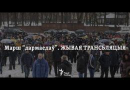 Марш рассерженных белорусов в Минске 17 февраля 2017 года