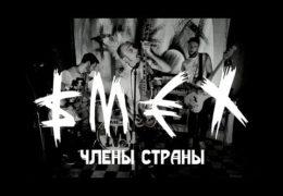SMEX — Члены страны — Импортозамещение