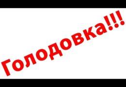 Уфа: Голодовка обманутых заемщиков Прямой эфир Трансляция