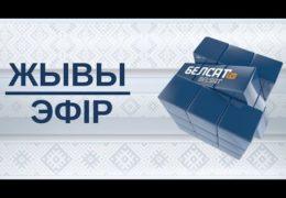 Телеканал Белсат Прямой эфир 24/7 Смотреть онлайн