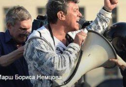 Кто убил Бориса Немцова