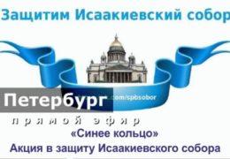 Акция Синее кольцо вокруг Исаакиевского собора Петербург 12 февраля 2017 года