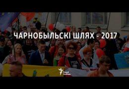Чернобыльский шлях 2017: Беларусь 26 апреля 2017 года Прямой эфир Трансляция