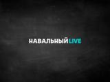 Утреннее шоу Любови Соболь: КАКТУС Навальный LIVE 28 апреля 2017 года 09:00 Мск Прямой эфир Трансляция