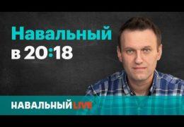 Россия будущего: Навальный LIVE 18 октября 2018 года 20:00 Мск Прямой эфир Трансляция