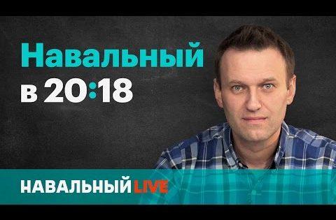 Россия будущего: Навальный LIVE 19 сентября 2019 года 20:00 Мск Прямой эфир Трансляция