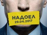 Акция Надоел: Открытая Россия 29 апреля 2017 года 10:00 Мск Прямой эфир Трансляция