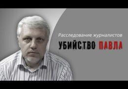 Убийство Павла: Фильм расследование гибели журналиста Шеремета