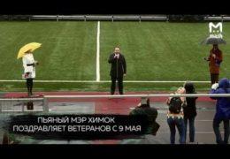 Пьяный мэр Химок поздравляет ветеранов с 9 мая: Битва за сахар в Омске